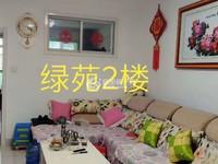 绿苑小区2室1厅,带储藏室,南北通透,随时看房,交通方便