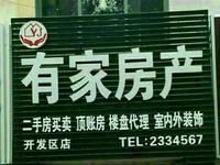 天和凤凰城,5楼带阁楼,送储,53.5万哦 o