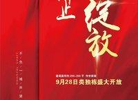 珑湖壹号|9月28日类独栋盛大开放!
