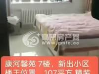 康河馨苑电梯7楼108平3室精装带家具家电66万出售