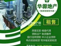 出售新隆 中央城II期106.45平米96万商铺