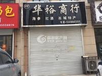 凤城尚品路西商铺一手房手续;直接更名