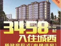 3480每平方 城西立新街西头 张吉庭院 完美户型 可贷款