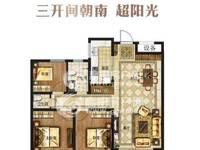 清盘特惠!菲达香港花园3室112平米62万首付10万起
