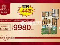 康成大街锦远 熙悦电梯洋房149.6平米96万特级房源
