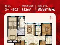 首付18万 锦远 熙悦3室2厅2卫纯电梯洋房 渠道优惠价